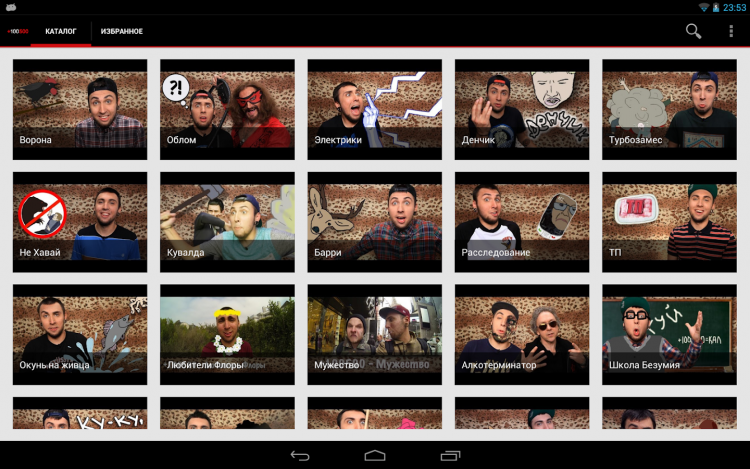 +100500 все видео скриншот 2