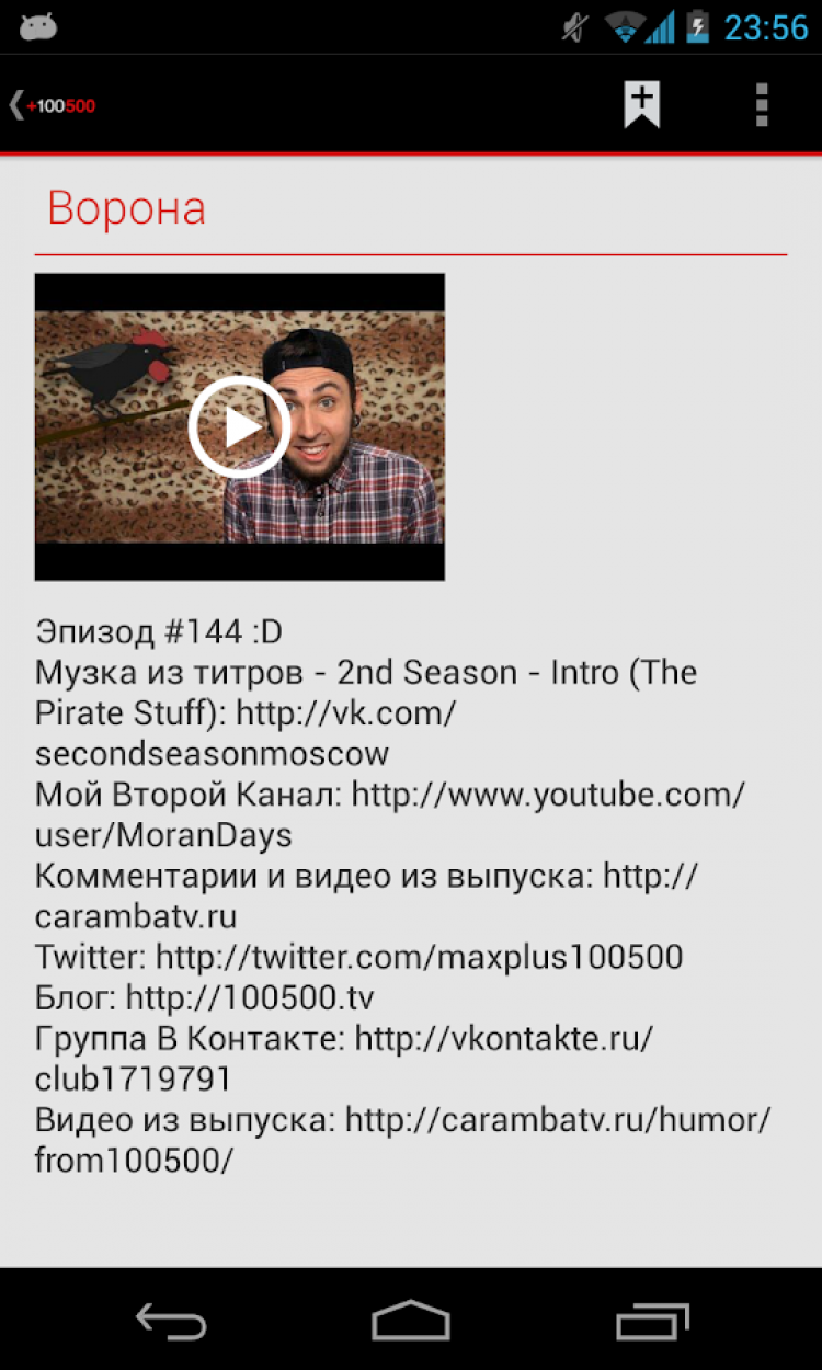 +100500 все видео скриншот 4