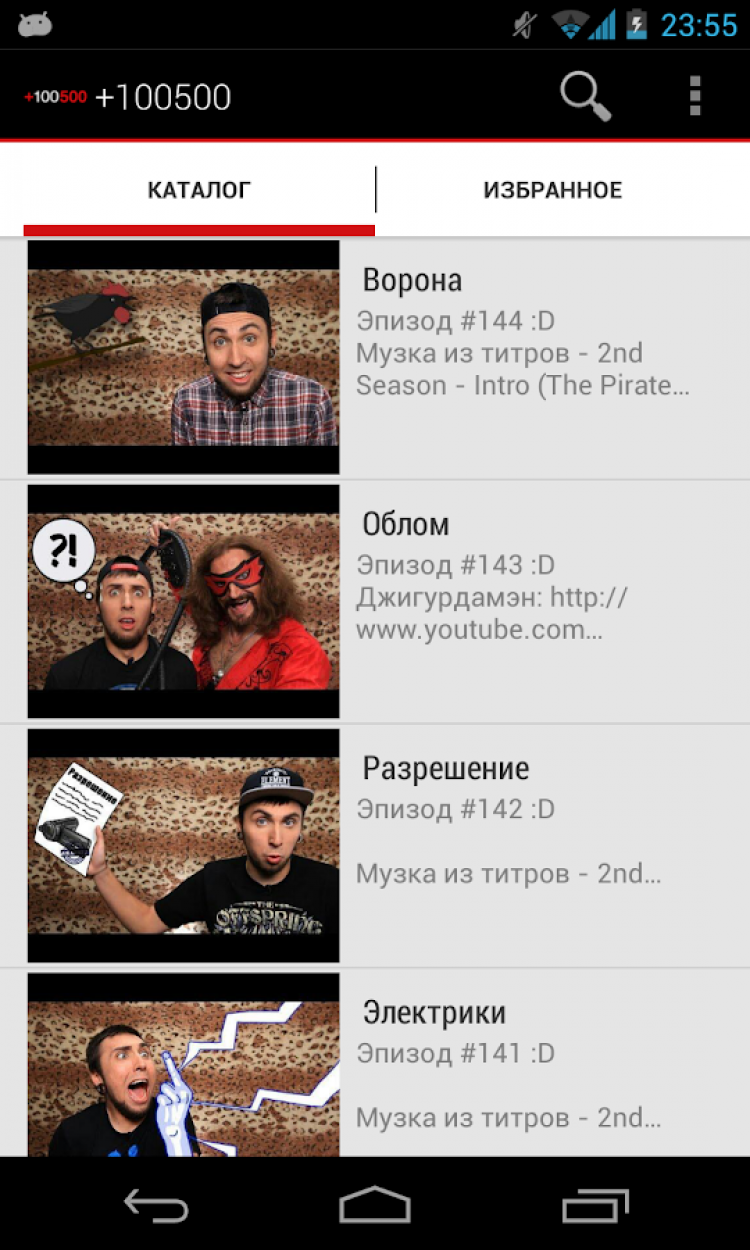 +100500 все видео скриншот 5