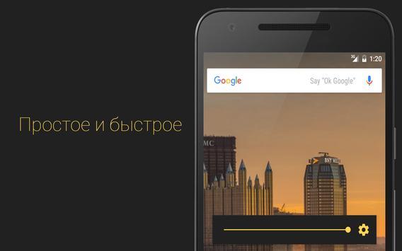 Ночной экран скриншот 4