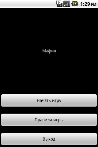 Карточная игра Мафия скриншот 4