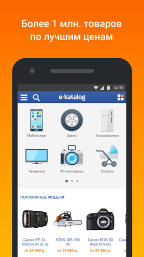 E-Katalog скриншот 1