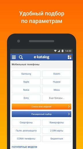E-Katalog скриншот 2