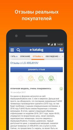 E-Katalog скриншот 4