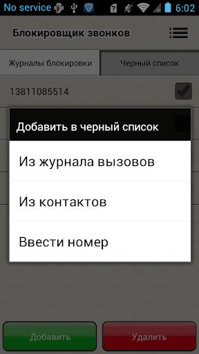 Блокировщик звонков скриншот 3
