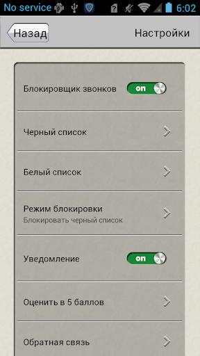 Блокировщик звонков скриншот 4