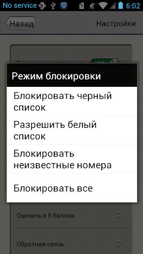 Блокировщик звонков скриншот 5