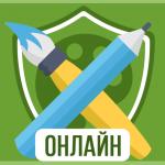 Дуэль Художников