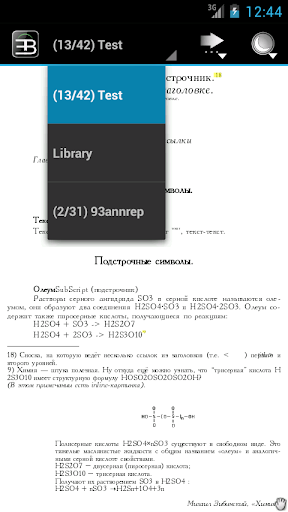 EBookDroid - PDF & DJVU Reader скриншот 3