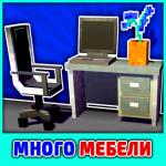 Мод на Мебель