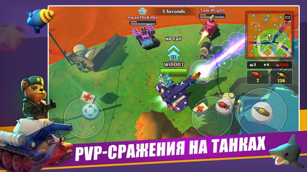 PvPets: Tank Battle Royale скриншот 1