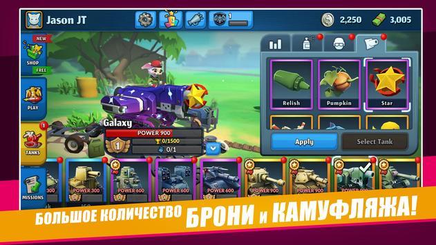 PvPets: Tank Battle Royale скриншот 4