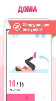 Фитнес для женщин скриншот 1