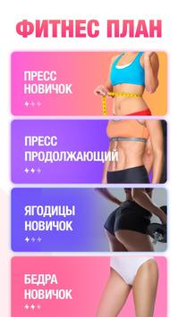 Фитнес для женщин скриншот 2
