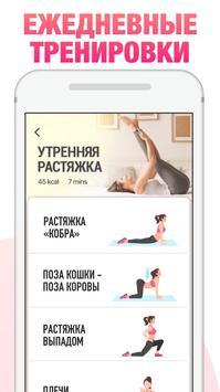 Фитнес для женщин скриншот 5