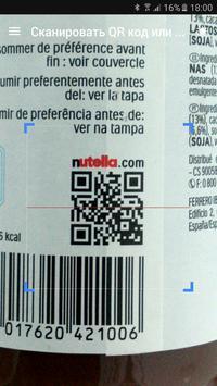 Сканер QR и штрих-кодов скриншот 3