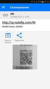 Сканер QR и штрих-кодов скриншот 4