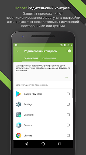Dr.Web Security Space скриншот 3