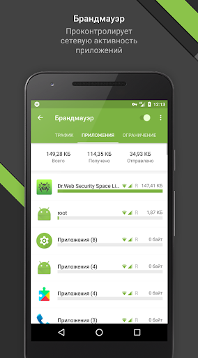 Dr.Web Security Space скриншот 5