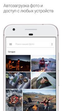 Google Фото скриншот 1