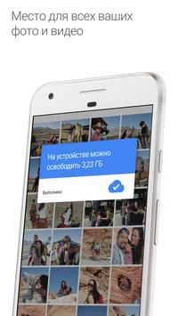 Google Фото скриншот 2