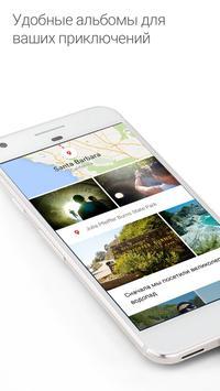 Google Фото скриншот 3