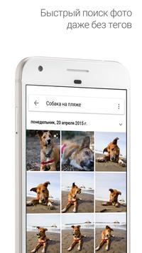 Google Фото скриншот 4