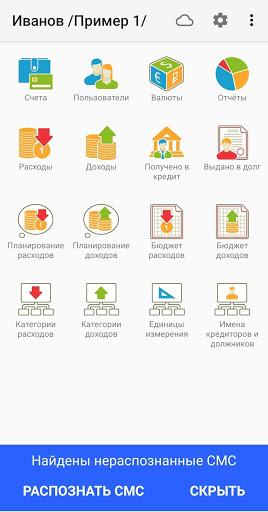 Домашняя бухгалтерия скриншот 1