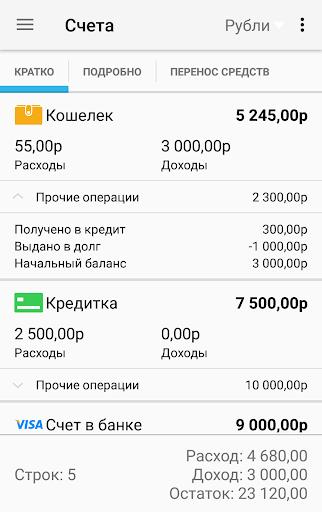 Домашняя бухгалтерия скриншот 2
