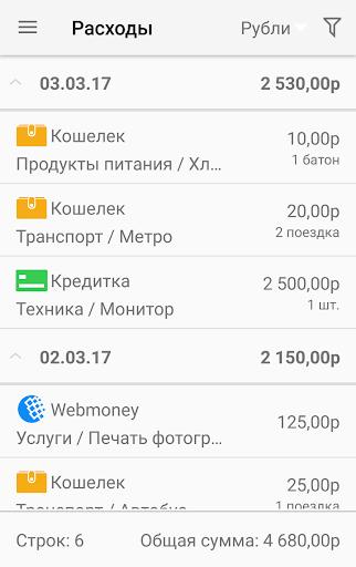 Домашняя бухгалтерия скриншот 3