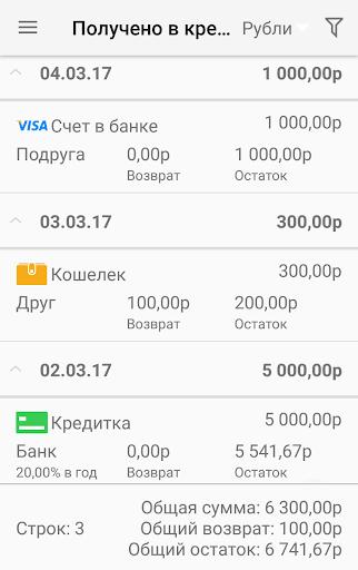 Домашняя бухгалтерия скриншот 5