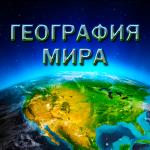 География Мира