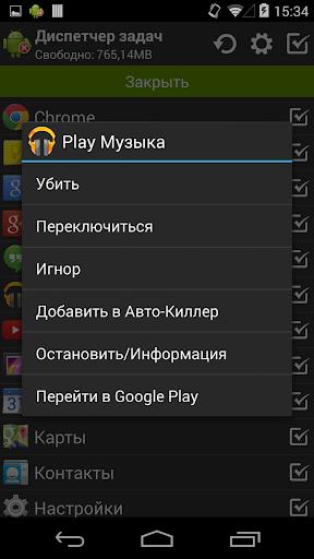 Task Manager скриншот 2