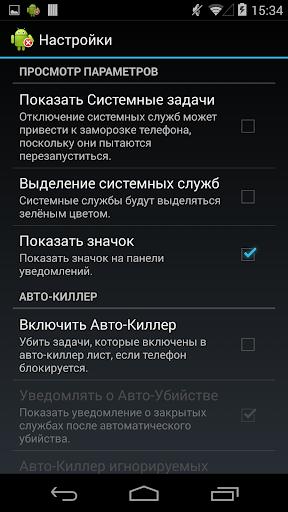 Task Manager скриншот 4