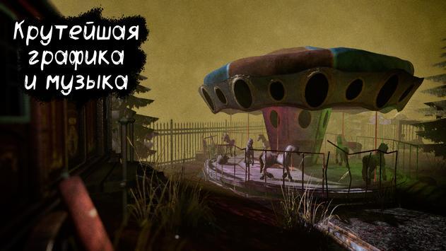 Death Park скриншот 4