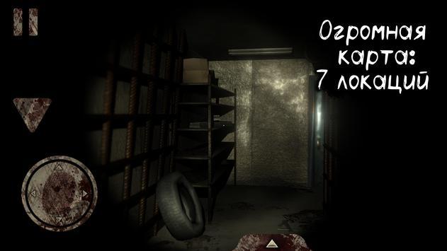 Death Park скриншот 5
