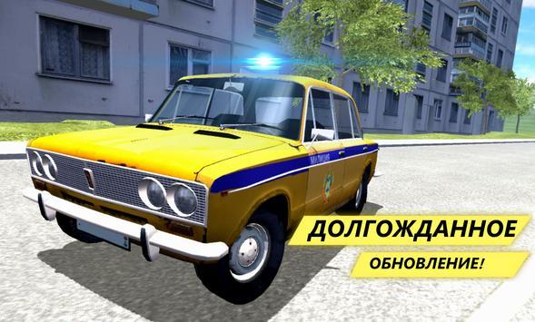SovietCar скриншот 1