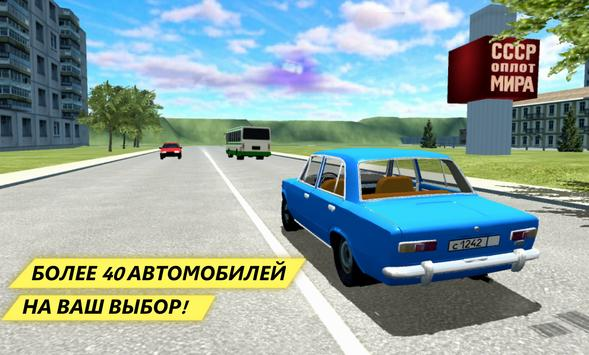 SovietCar скриншот 2