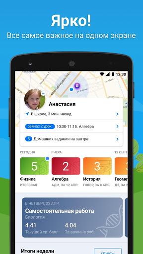 Дневник.ру скриншот 1