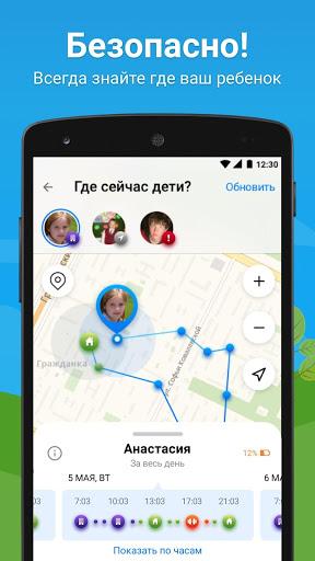 Дневник.ру скриншот 2
