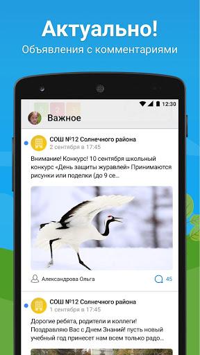 Дневник.ру скриншот 5