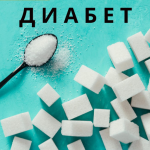 Предотвратить диабет