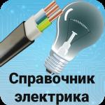 Справочник электрика (бесплатно)