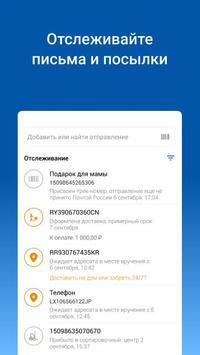 Почта России скриншот 1