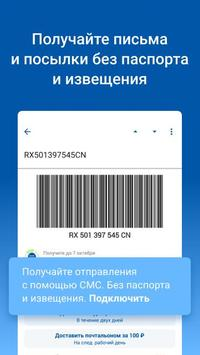Почта России скриншот 2