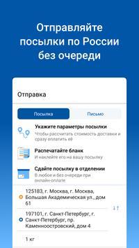 Почта России скриншот 3