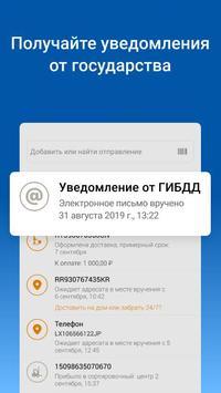 Почта России скриншот 4