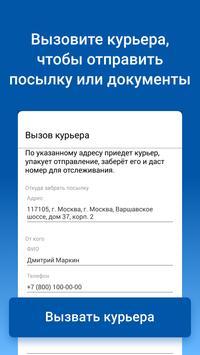 Почта России скриншот 5
