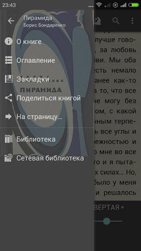 FBReader скриншот 4