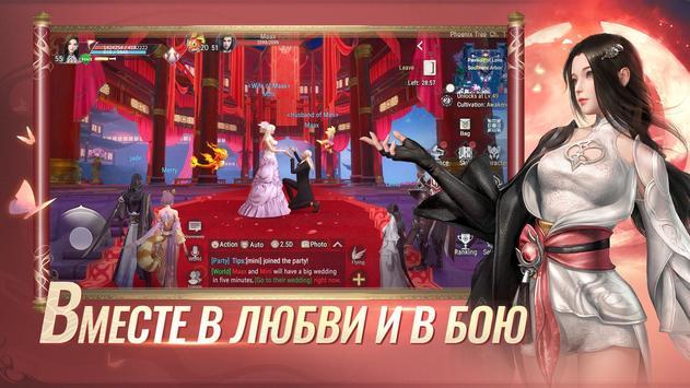 Perfect World Mobile скриншот 2
